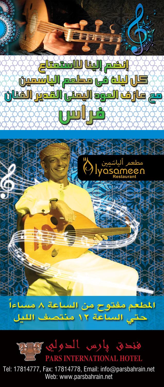 new-Al-Yasmeen-rollup-Arabic (2)